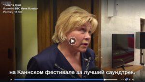 Rusijos dūmos deputatė 2