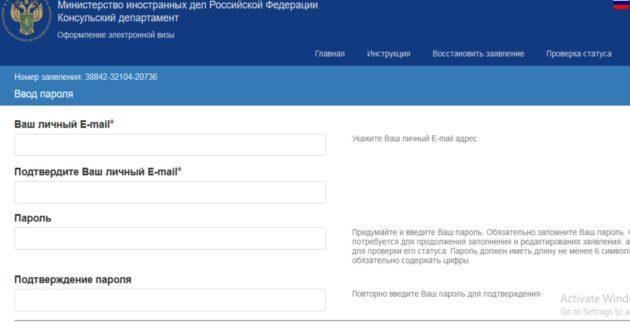 Nuo liepos 1d. Rusija pradėjo išduoti nemokamas elektronines vizas.Kaip ją gauti
