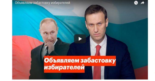 Rusijos rinkimų komisija neužregistravo A.Navalno prezidento rinkimuose, opozicionierius paskelbė rinkėjų streiką